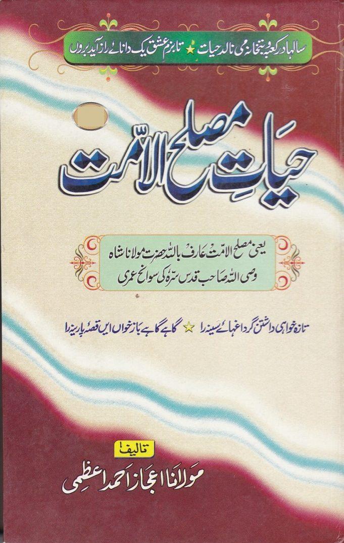 Hayat i Muslikhul Ummat ,Hazrat Maulana Shah Wasiullah ra , Maulana Ijaz Ahmad Azmi ra