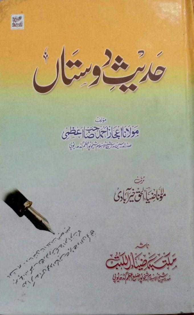 Hadith i Dostan , Maulana Ijaz Ahmad Azmi ra , Letters , Khutoot