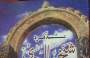 Tazkira Sheikh Hamadullah Halijwi ra , Maulana Ijaz Ahmad Azmi ra , Biography , Swaneh