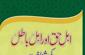 Ahl i Haq Aur Ahl i Batil Ki Shanakht , Maulana Ijaz Ahmad Azmi ra , Ahl i Haq