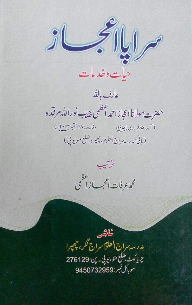Maulana Ijaz Ahmad Azmi ra , Biography , Swaneh , Sarapa Ijaz , Hayat wa Khidmaat of Maulana Ijaz Ahmad Azmi ra