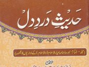 Hadith i Dard-i-Dil , Maulana Ijaz Ahmad Azmi ra , Collection of articles
