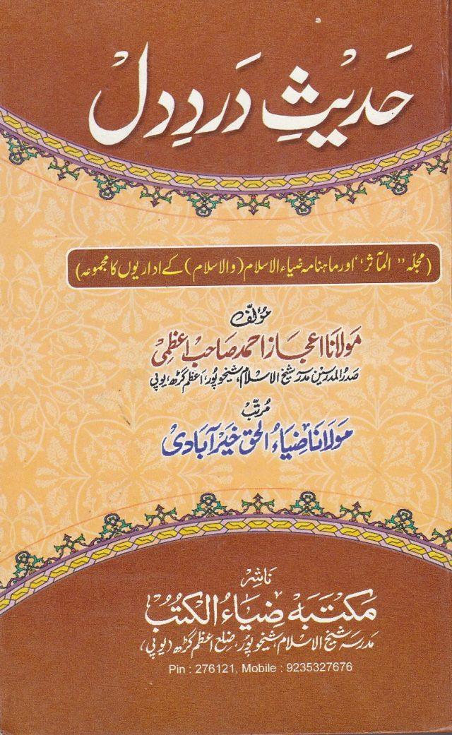 Hadith i Dard-i-Dil , Maulana Ijaz Ahmad Azmi ra , Collection of articles