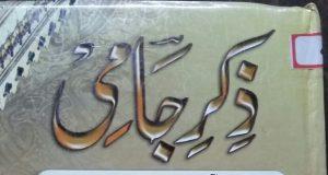 Zikr i Jami ,Turjuman Muslihul Ummat ,Hazrat Maulana Abdur Rahman Sahib Jami , Maulana Ijaz Ahmad Azmi ra