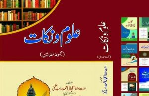 Uloom o Nikaat , Maulana Ijaz Ahmad Azmi ra , Collection of Articles