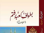 Ba Tawaf-i-Kaaba Raftam , Safar Namai Haj , Maulana Ijaz Ahmad Azmi ra , Hajj , Safar Nama