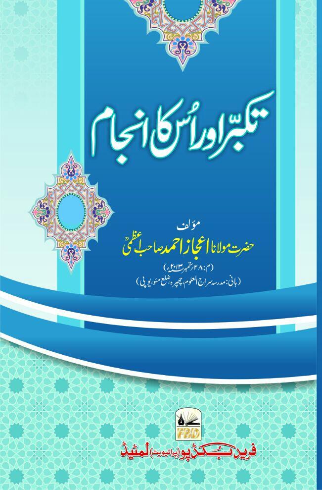 Takabbur Aur Us Ka Anjaam , Maulana Ijaz Ahmad Azmi ra , Takabbur