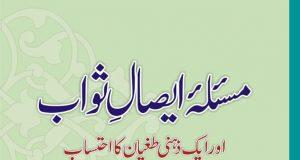 Masala-i Isaal i Sawab Aur Aik Zihni Tughyaan Ka Ehtisaab , Maulana Ijaz Ahmad Azmi ra , Isaal i Sawab