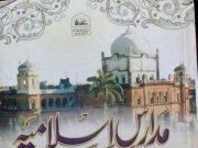 Madaris i Islamia - Mashwaray Aur Guzarishain , Maulana Ijaz Ahmad Azmi ra , Madaris