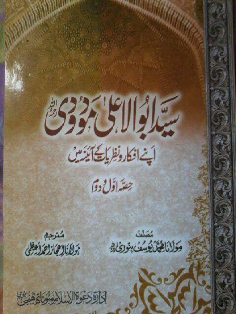 Maududi Sahib Apnay Afkaar Wa Nazriyat Kay Aainay Main , Maulana Yusuf Banori ra ,Maulana Yusuf Banuri ra, Maulana Ijaz Ahmad Azmi ra , Maududui , Maududi Fitna ,