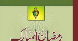 Ramzaan Ul Mubarak -- Naikiyon Ka Mausam i Bahaar , Maulana Ijaz Ahmad Azmi ra , Ramzaan