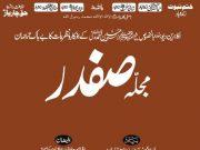 Mujallah Safdar, Safdar Magazine