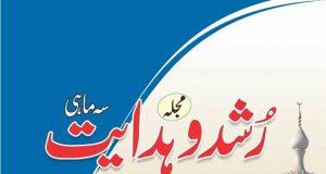 Rushd O Hidayat Magazine , Maulana Zia Ul Haq Khair Abadi