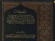 Ahkaam Qirat Al-Quran Al-Karim , Shaykh Qari Mahmoud Khalil al-Husary , Maulana Talha Bilal Maniar