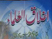 Akhlaq al Ulama , Maulana Ijaz Ahmad Azmi ra , Abu Bakr al-Ajurri