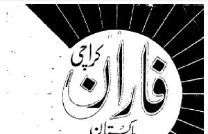Faraan Magazine , Maulana Mahir ul Qadri ra