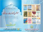 Mawdu Ahadith Say Bachiyai ,Mufti Saeed Ahmad Qasmi
