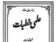 Ilmi Khutbbat ، Mufti Saaed Ahmad Palanpuri