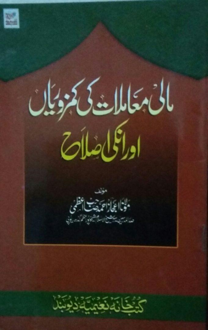 Mali Mamilat Ki Kamzoriyaan , Maulana Ijaz Ahmad Azmi ra