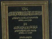 Ḥashiyat Irshad al-sari ila manasik al-Mulla Ali al-Qari , al-Maslak al-mutaqassiṭ fi al-mansak al-mutawassiṭ , Mulla Ali ibn Sulṭan al-Qari al-Makki al-Ḥanafi , Mansak al-mutawassiṭ al-musamma Lubab al-manasik , Mulla Raḥmat Allah ibn Abd Allah al-Sindi