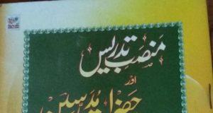 Mansab i Tadris Aur Hazraat Mudarriseen , Maulana Ijaz Ahmad Azmi ra