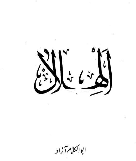 Al Hilal Magazine , Maulana Abul Kalam Azad (r.a)