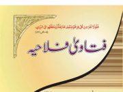 Fatawa Falahia , Mufti Ahmad Ibrahim Bimat ra