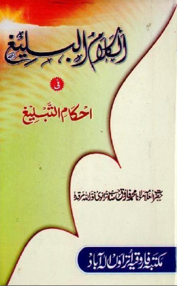 Al Kalamul Baleegh Fi Ahkam Al Tableegh , Maulana Farooq Utranvi