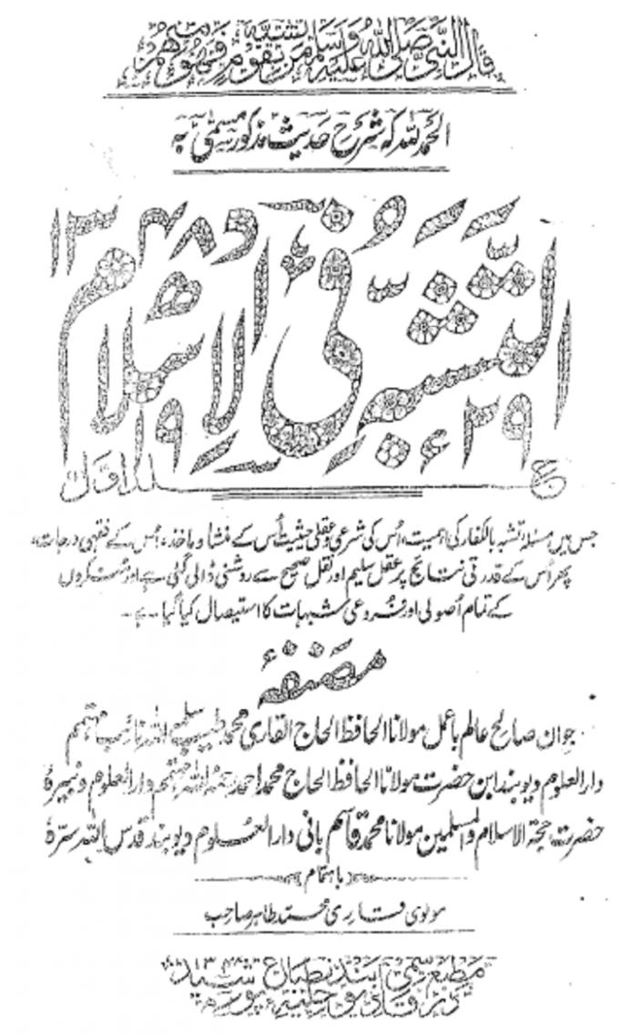 Al Tashabbuh Fi Al Islam , Hakeem ul Islam Qari Tayyab Qasmi