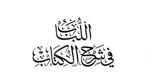 al-Lubab fi Sharh al-Kitab Sharh li Mukhtasar al-Quduri , Shaykh Dr Saaid Bakdash