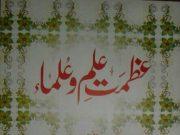 Azmat I Ilm Wa Ulama , Maulana Sadiq Sahib Qasmi Khair Abadi