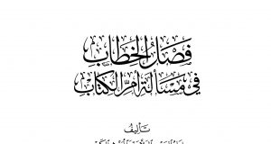 Faslul Khitab Fi Masalati Ummil Kitab , Allama Anwar Shah Kashmiri ra