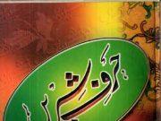 Harf e Shireen , Maulana Noor Alam Khalil Amini