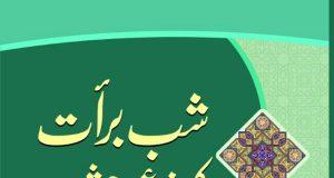 Shab i Barat Ki Sharai Haisiyyat, Maulana Ijaz Ahmad Azmi ra