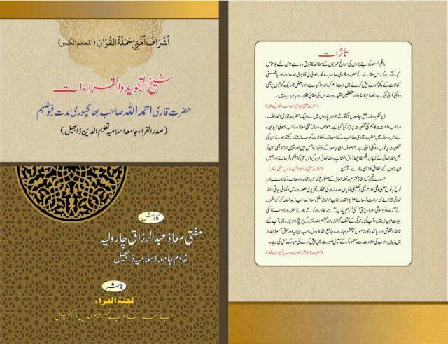 Qari Ahmadullah Sahib Bhagalpuri , Swaneh Qari Ahmadullah Sahib Bhagalpuri