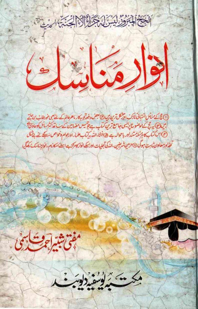 Anwaar e Manasik , Mufti Shabbir Ahmad Qasmi