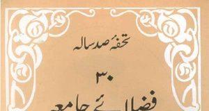Fuzala e Jamia Islamia Dabhel , Mufti Abdul Qayyum Rajkoti
