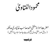 Mahmood-Ul-Fatawa , Mufti Abdul Qayyum Rajkoti , Mufti Ahmad Khanpuri