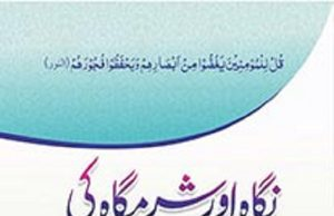 Nigah Aur Sharamgaah Ki Hifazat , Mufti Ahmad Khanpuri