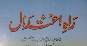 Rah-e-Aitidal , Fatwa By Mufti Abdul Qayyum Rajkoti