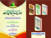 Rasoolullah Sallallahu Alaihi Wasallam Kay Imtyazat
