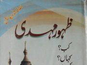 Zuhur i Mahdi Kab Kahan Aur Kis Tarah , Mufti Mahmud Bardoli