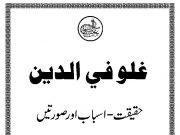 Ghulo Fi Al Deen , Mufti Shuaibullah Khan Miftahi