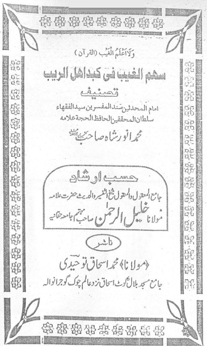 Sahm Al-Ghayb Fi Kabd Ahl Al-Rayb , سهم الغیب فی کبد اهل الریب , Allama Anwar Shah Kashmiri ra