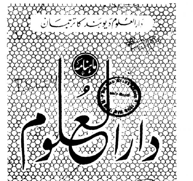 Mahnama Darul Uloom Deoband Magazine