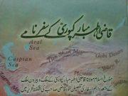 Maulana Qazi Athar Mubarakpuri ra, Qazi Athar Mubarakpuri ra Kay Safar Namay , Maulana Zia ul Haq Khair Abadi