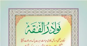 Nawadir ul Fiqh, Muhadith al-Asr Sheikh ul Hadith Maulana Yunus Jaunpuri ( May Allah elevate his ranks ), Maulana Mohammad Zaid Mazahiri Nadvi Sahib