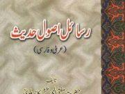 Rasail Usool e Hadith ,Mufti Ilahi Bakhsh Kandhlavi ra ,Maulana Noor ul Hasan Rashid Kandhalvi Sahib