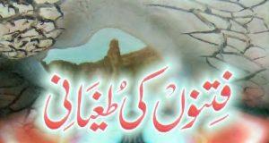 Fitnoun Ki Tughyani ,Maulana Ijaz Ahmad Azmi ra