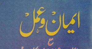 Iman wa Amal , Maulana Hussain Ahmad Madni ra